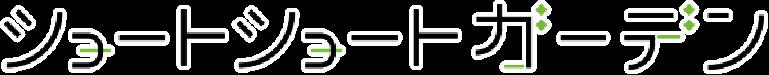 ショートショートガーデン(SSG)